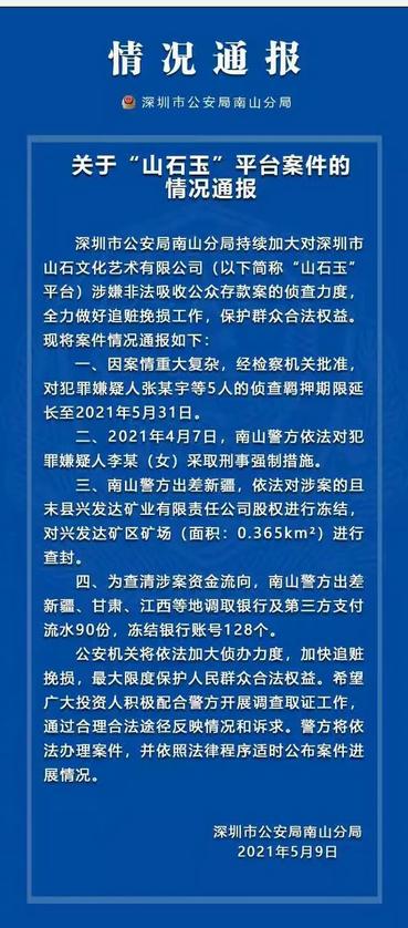 山石玉平台有新进展:嫌疑人被采取刑事强制措施 冻结银行账号128个