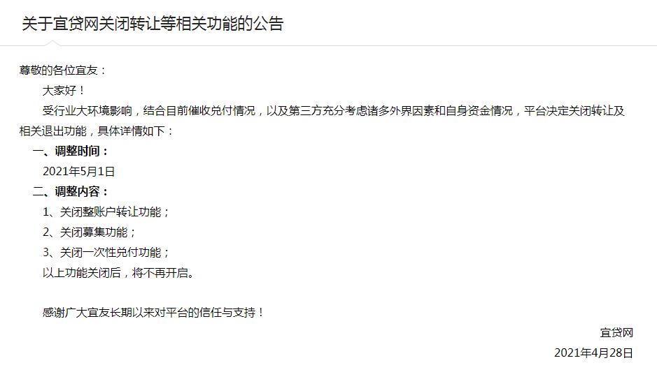 宜贷网发布公告:正接受相关部门调查 暂停兑付工作