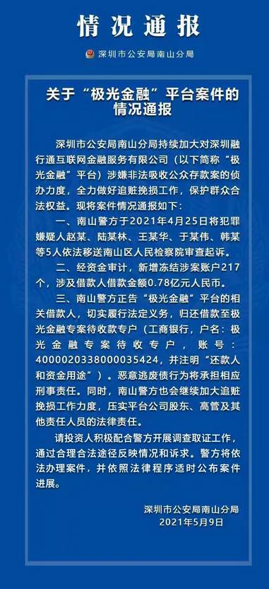 深圳极光金融平台新进展:5人已移交起诉 新增冻结账户217个