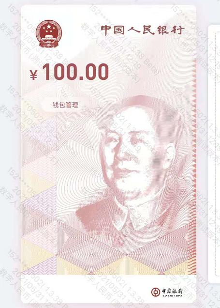 """数字人民币来了!""""京彩""""尝鲜有人守到零点"""