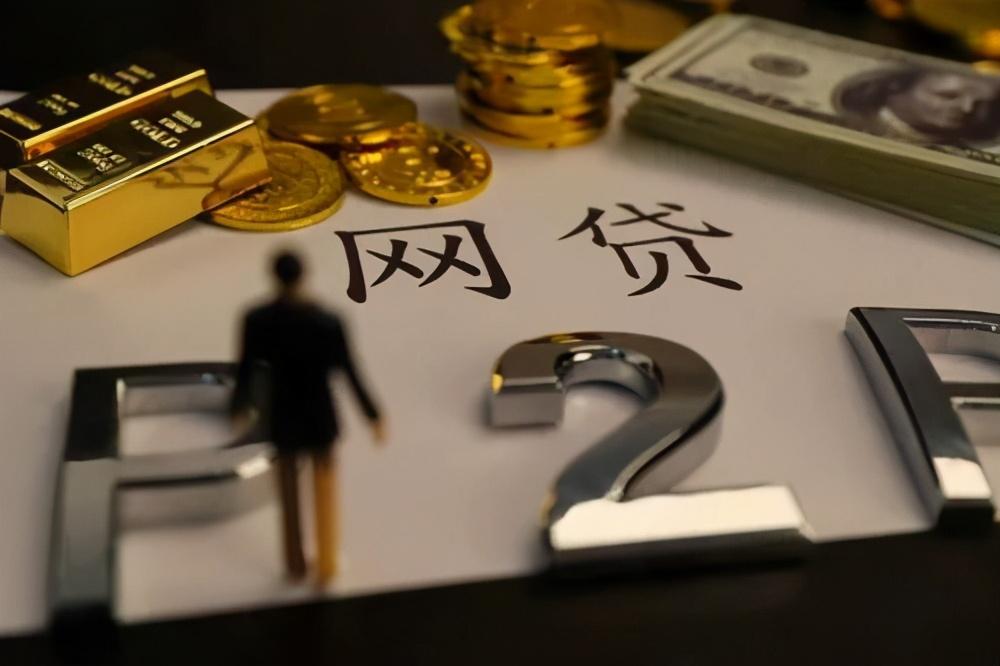 如何结清高利率网贷?