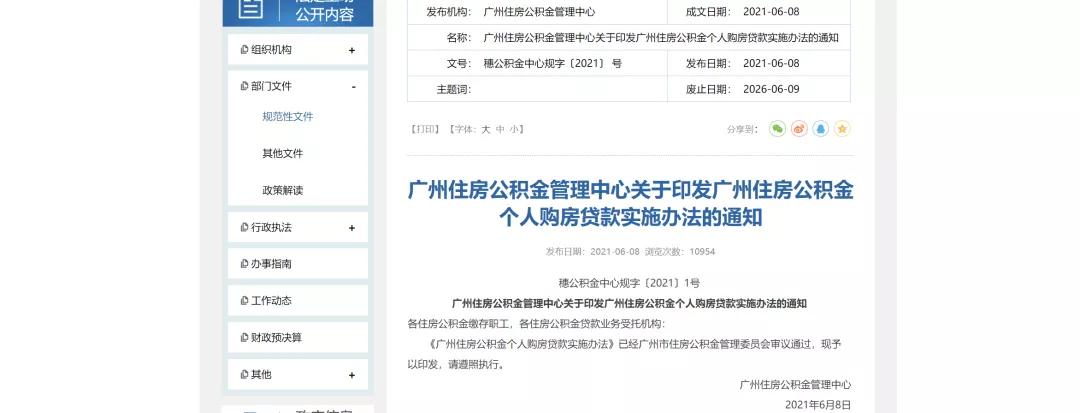新规!公积金首付30%不变,广州二手房30年贷款期限
