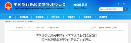河南银保监局:严控个人经营性贷款和消费贷款等违规流入房地产领域