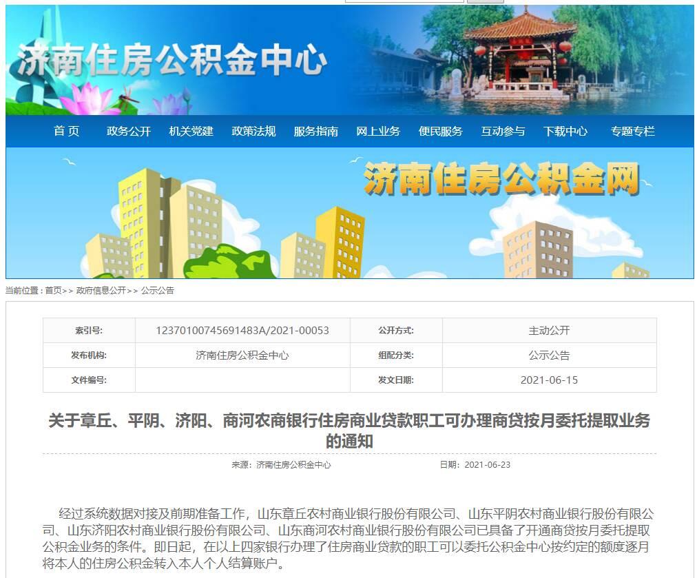 济南章丘、平阴、济阳、商河农商银行住房贷款开通提取公积金业务 提取流程了解一下