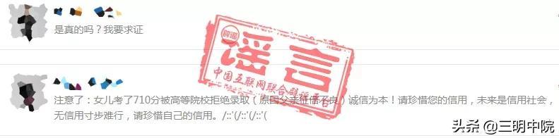"""""""老赖""""子女高考710分被拒录?谣言又起,看最高院咋规定!"""