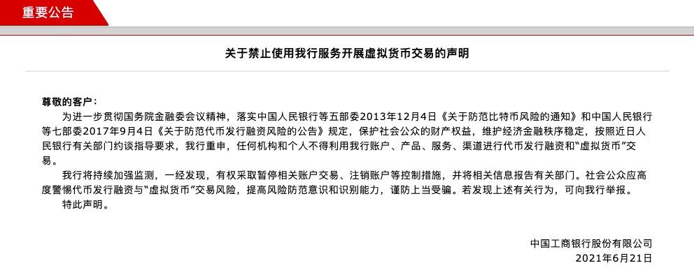 """工商银行:禁止一切代币发行融资和""""虚拟货币""""交易"""