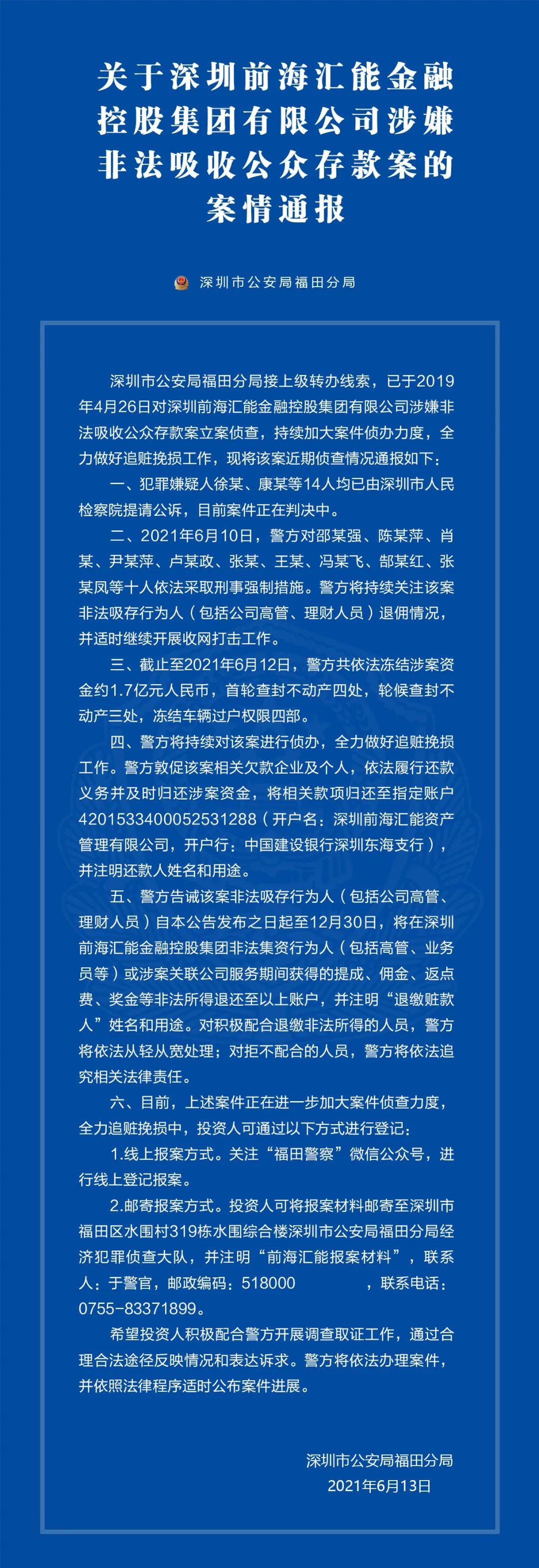 """P2P平台""""前海汇能""""有新进展:14人已被提起公诉 冻结涉案资金约1.7亿"""