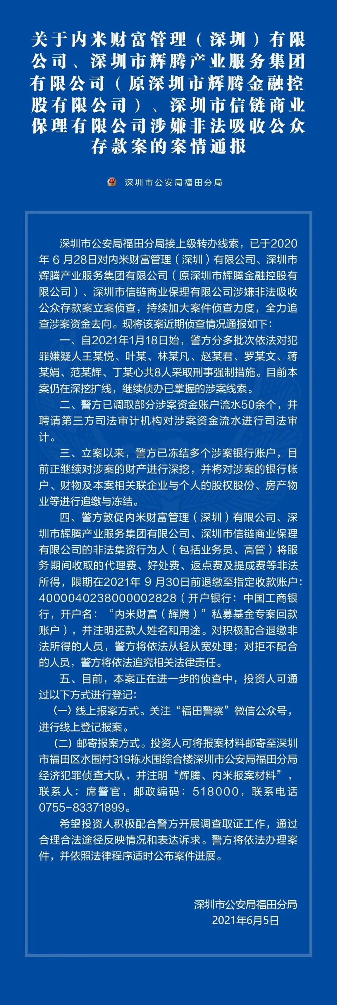 深圳立案P2P内米财富新进展 8人已被采取刑事强制措施