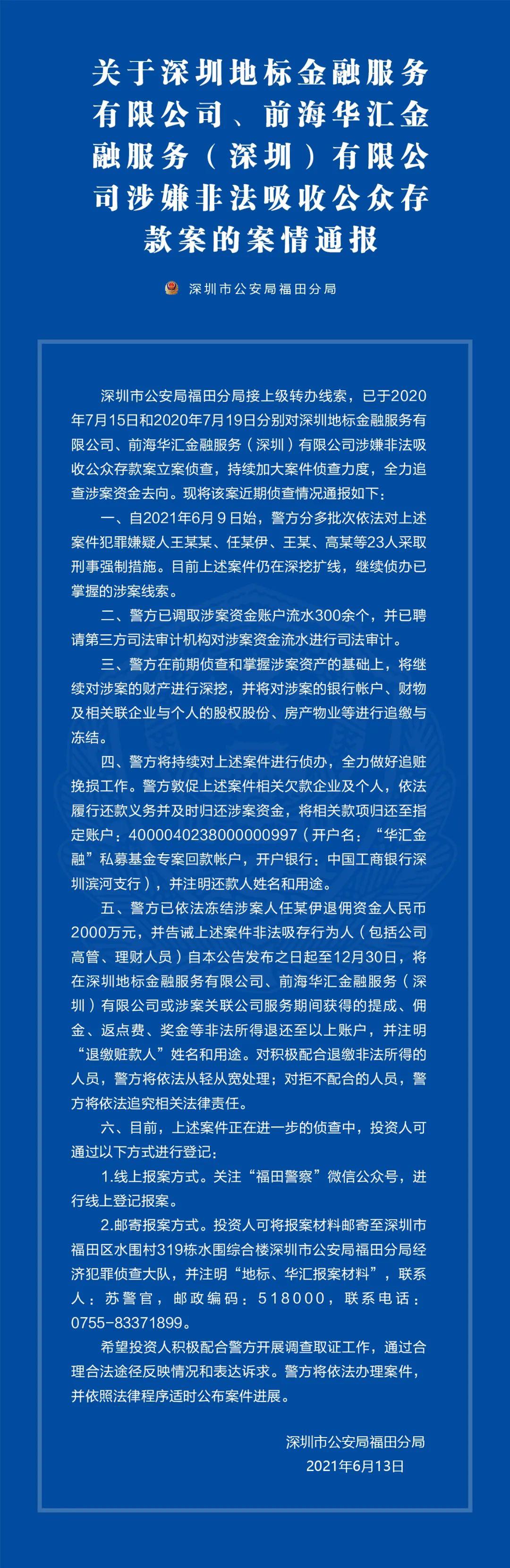 """深圳P2P平台""""地标金融""""、""""前海华汇""""非吸案最新案件进展:冻结涉案资金2000万元 23人已被抓"""