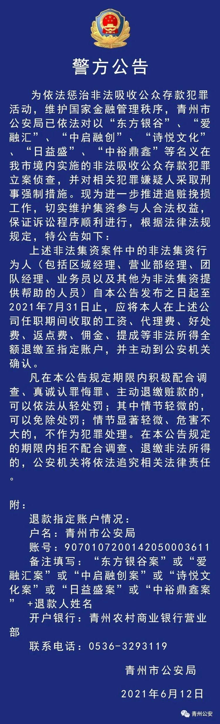 东方银谷等6家平台新动态:警方通告退缴工资、提成