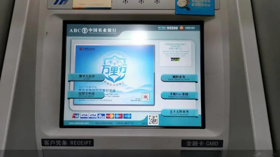 北京首家ATM机上能取数字人民币 却遭网友疯狂吐槽!