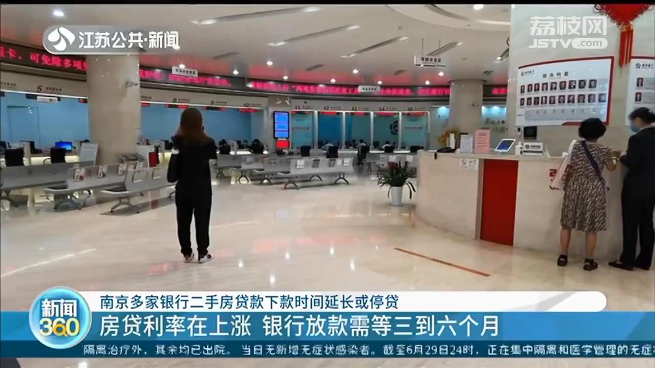 南京多家银行二手房贷款下款时间延长或停贷 放款要等三到六个月