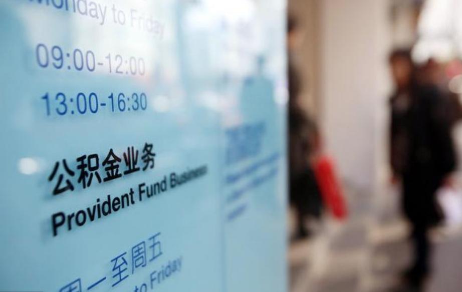 何时能用公积金按月抵扣商业贷款?西安公积金管理中心:正推进