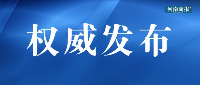 重磅!郑州发布最新公积金贷款条件及新政策