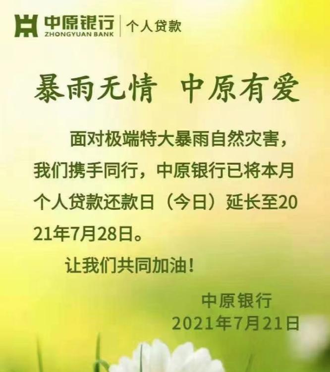 银行、金融科技公司纷纷出手支援河南:提供免息贷款支持,延长还款时间