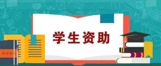 漳县2021年生源地信用助学贷款办理公告