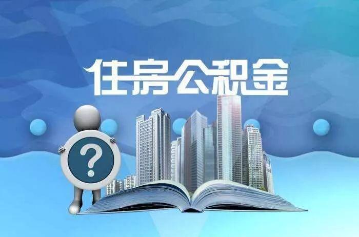 """2021郑州提高住房公积金贷款""""门槛"""",缴费需满12个月"""