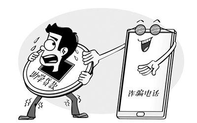 警惕涉及助学贷款新骗术