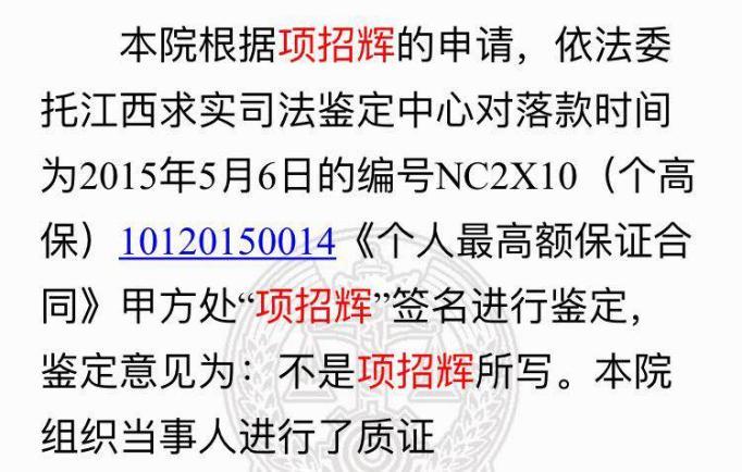 男子被贷款2239万后续:向华夏银行索赔70万元 法院判了