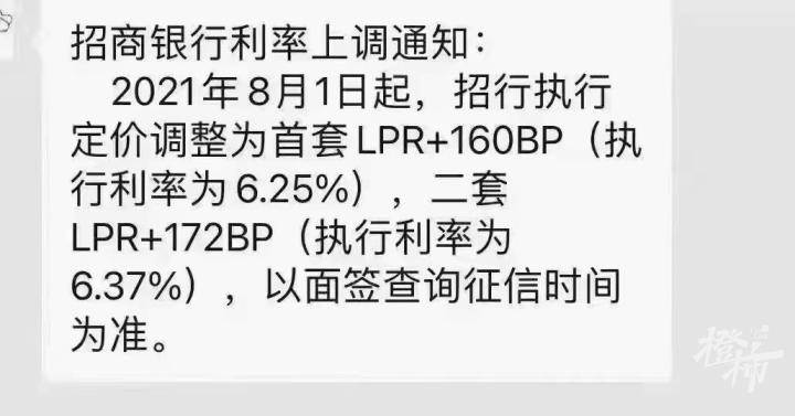 """杭州有银行首套房贷冲上6.25%?下半年""""贷款难、放贷慢""""很可能是常态"""