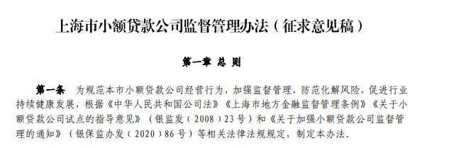 上海金管局:小额贷款公司注册资本不低于2亿元