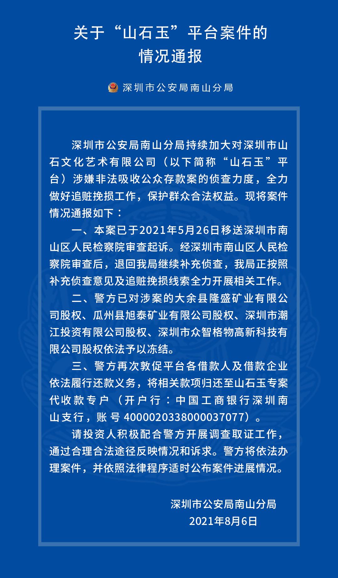 """速看!深圳P2P平台""""山石玉""""有最新进展"""