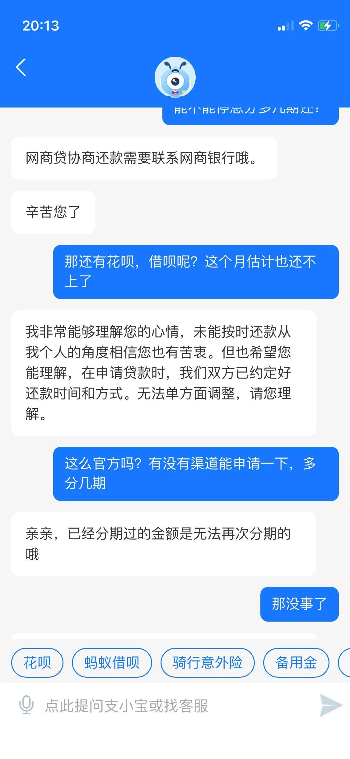网贷强制上岸日记04