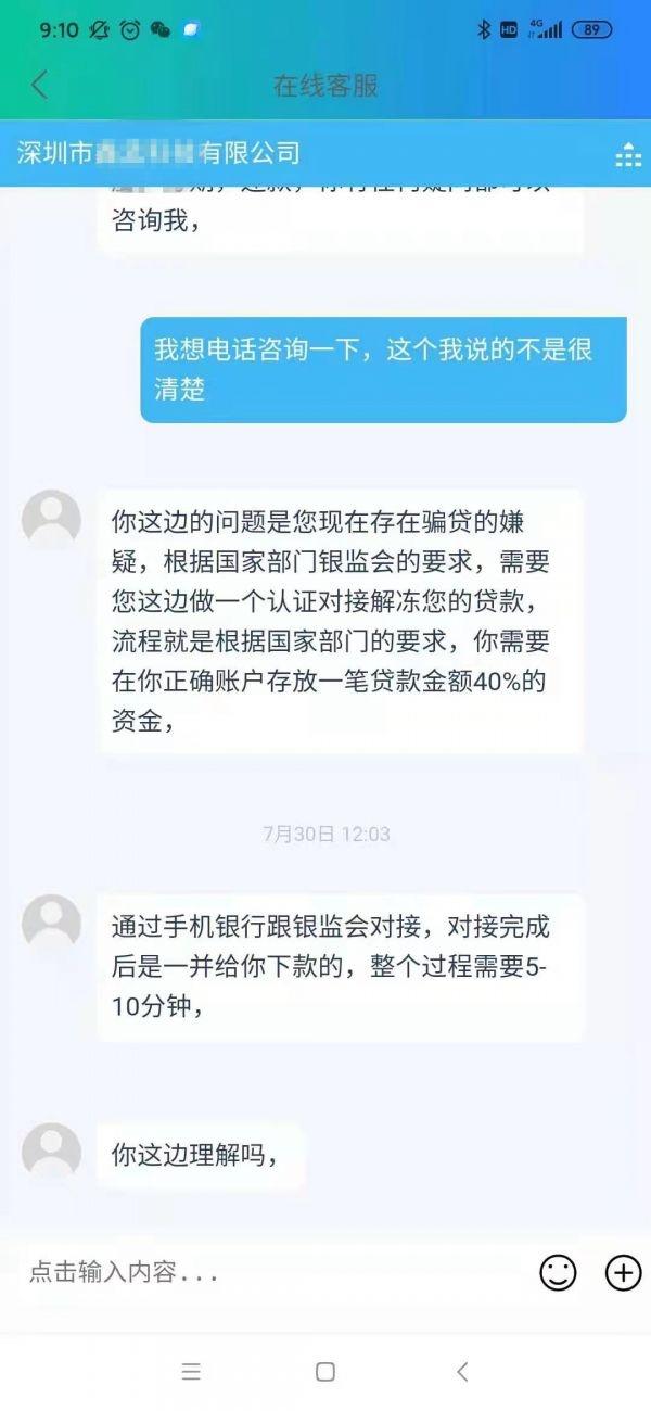 """申请网络贷款要交""""解冻金""""?小伙咨询民警躲过一劫"""