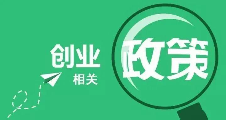 关于深圳的创业补贴及创业贷款你知道多少?