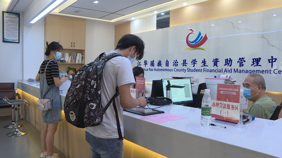 江华:2021年生源地助学贷款全面启动