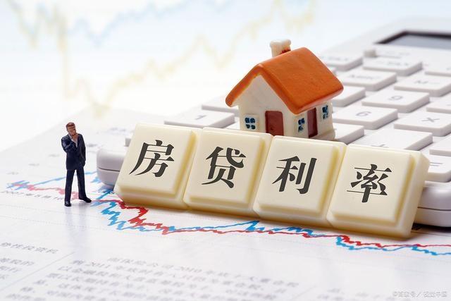房贷利率突破7%!是否该提前结清房贷了?