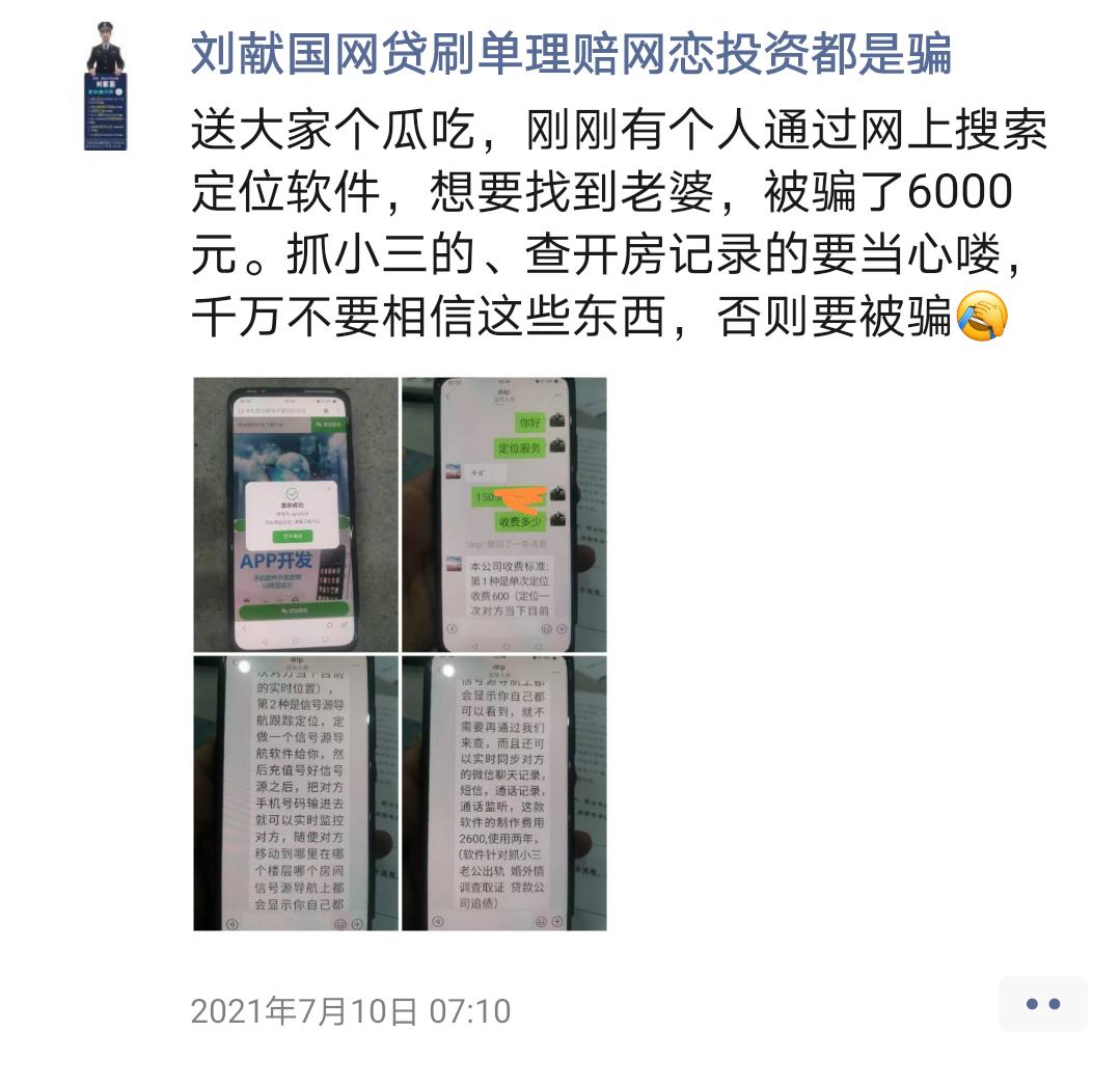 刘献国网贷刷单理赔网恋投资都是骗,你火了