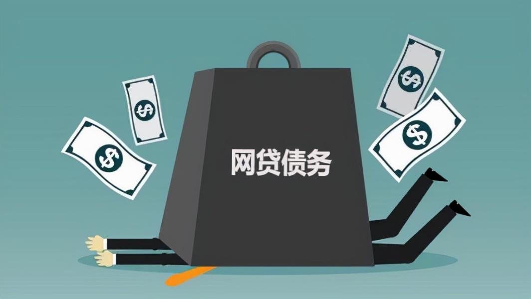 网贷到底可以把人逼到什么程度?(一)