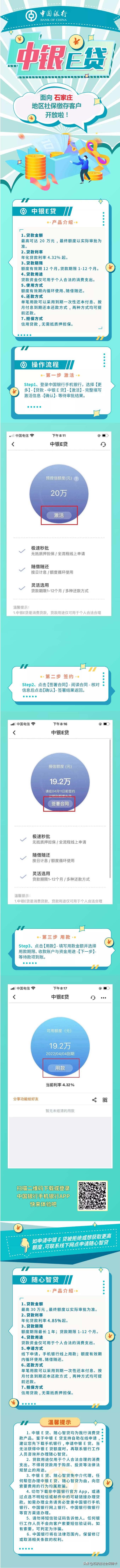 中国银行线上信用贷款中银E贷,面向社保缴纳客户开放啦!