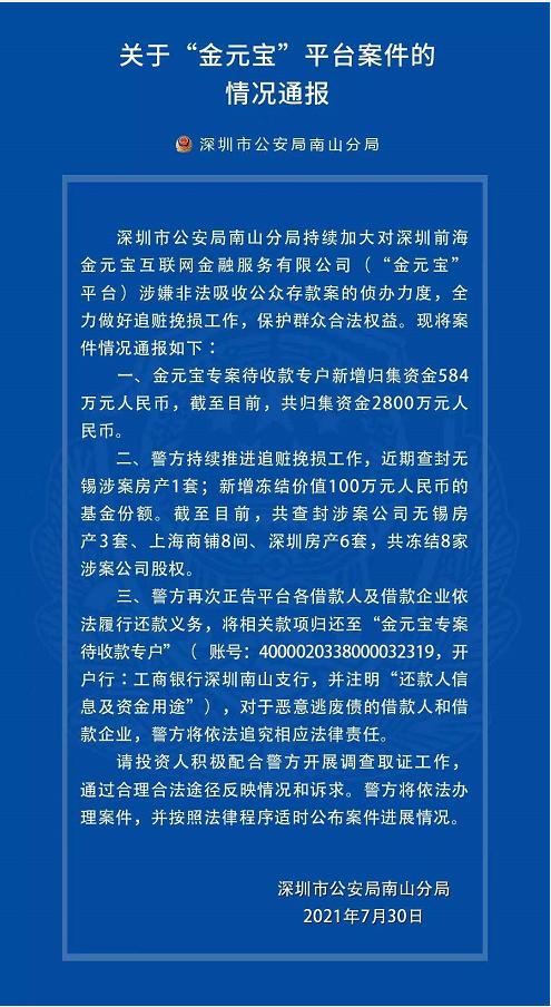 "P2P平台""金元宝""最新案件通报:共归集资金2800万"