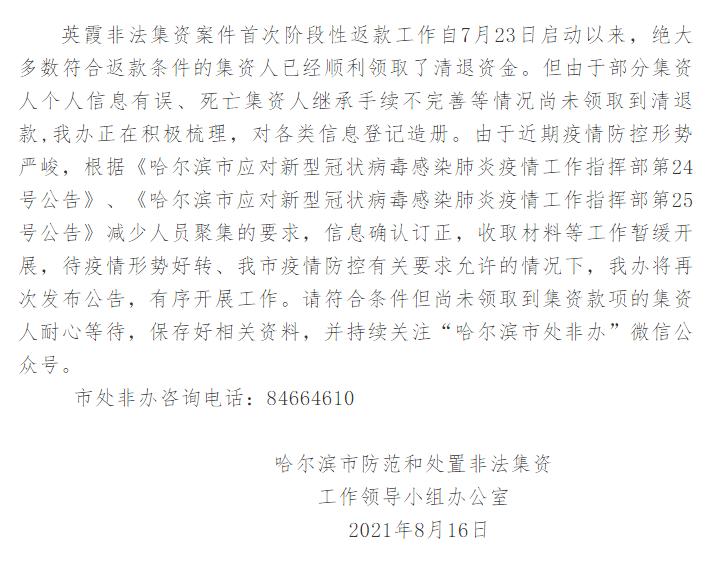 哈尔滨处非办:关于英霞非法集资案件首次阶段性返款工作公告