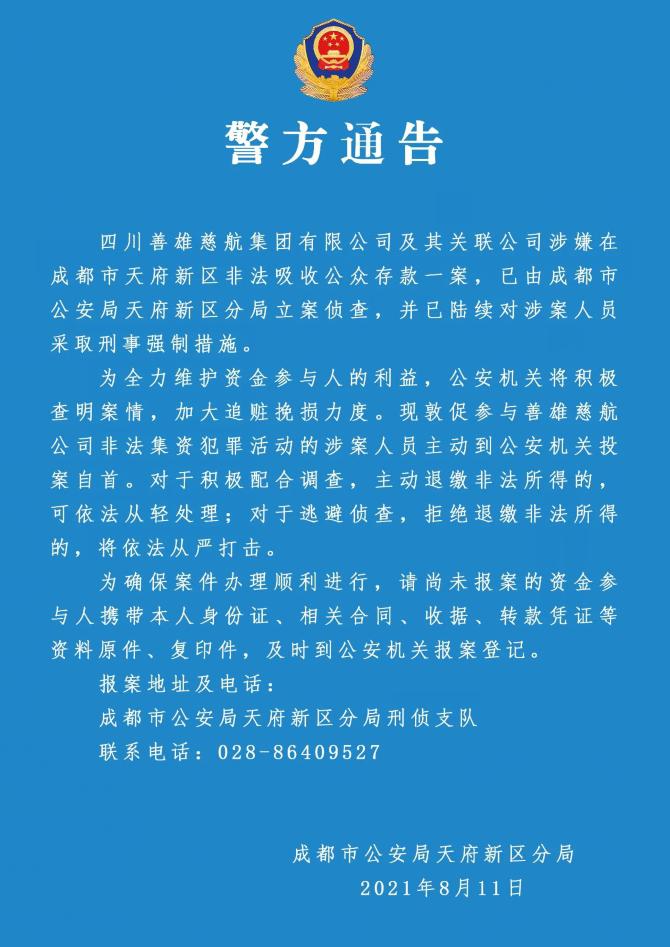 速看!四川善雄慈航集团及其关联公司涉嫌非法吸存被立案侦查