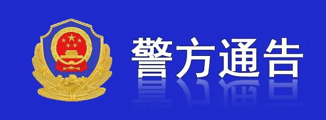 """长春警方发布""""善林系""""非吸案行为人退缴非法所得通告"""
