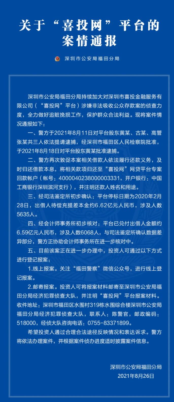 """彻底凉了!P2P平台""""喜投网""""老板黄生被正式批捕 6.62亿元人民币待兑付"""