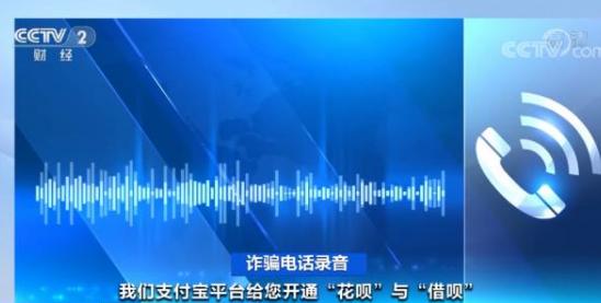 央视曝光注销支付宝学生账户骗局,此类案件今年损失达13.3亿