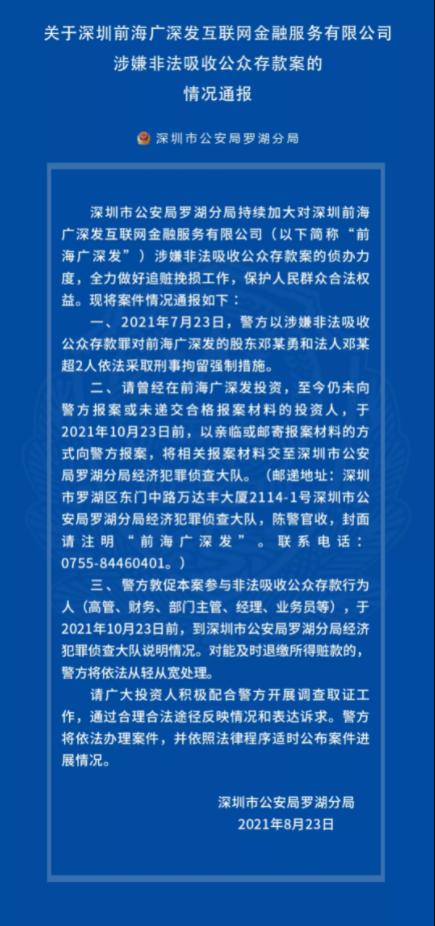 """""""喜投网""""""""小宝金融""""""""惠众公司""""""""前海广深发""""等四家立案平台最新进展"""