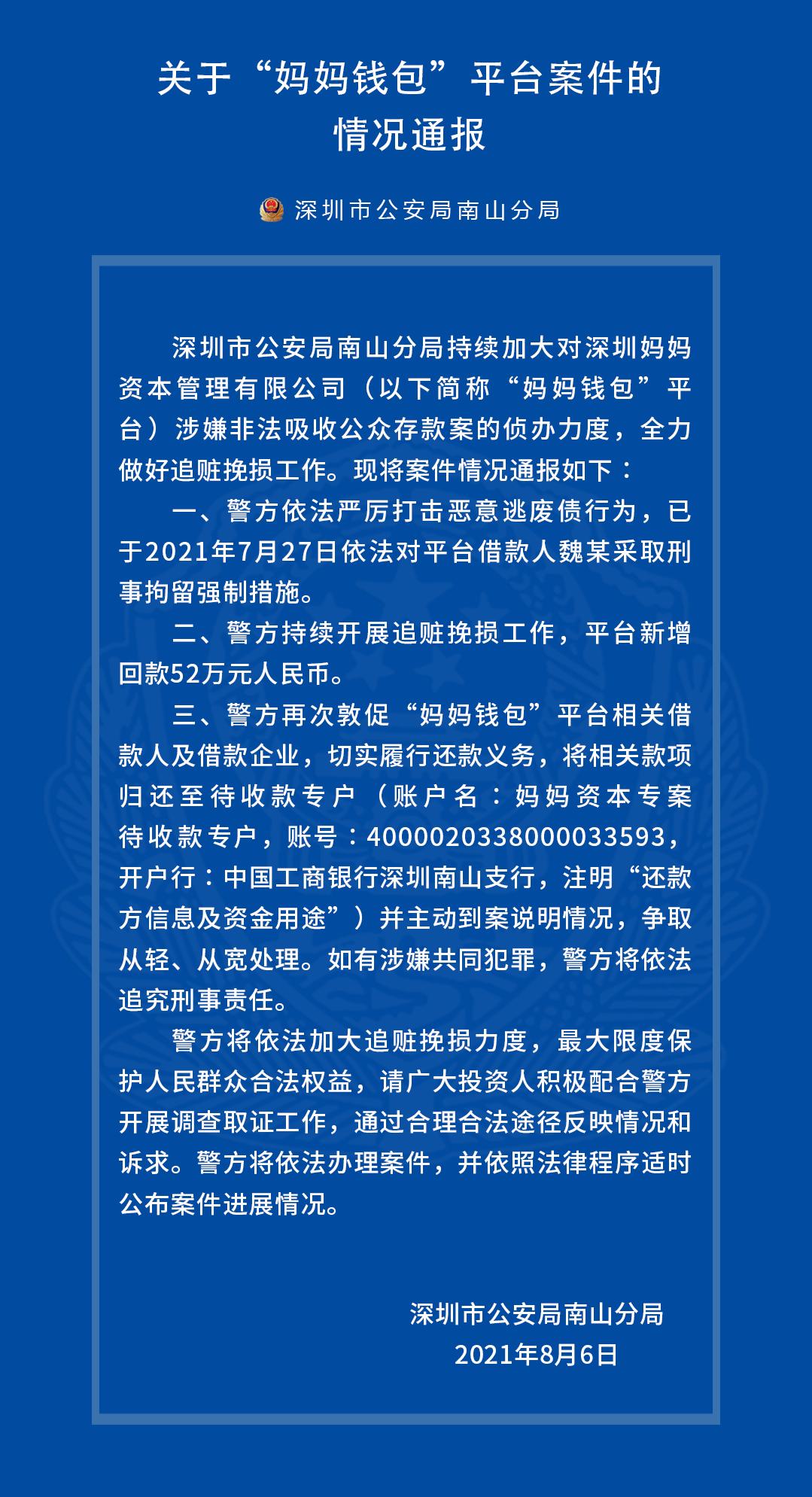 """打击恶意逃废债 深圳P2P平台""""妈妈钱包""""借款人已被抓"""