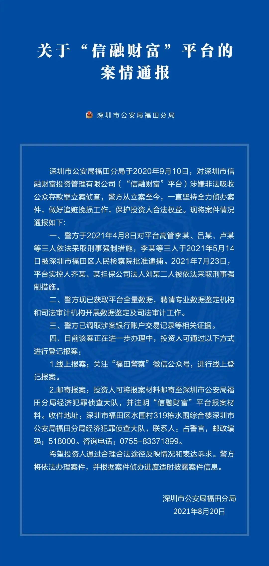 """警方通报!立案P2P平台""""信融财富""""最新进展:平台实控人、高管等5人被拘留"""