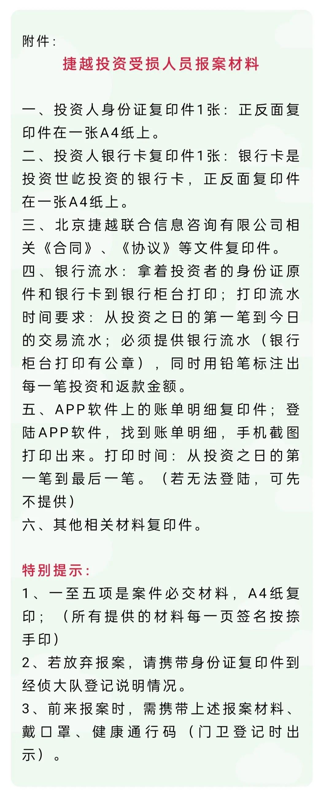 终于立案了!北京百亿P2P平台捷越联合涉嫌非吸