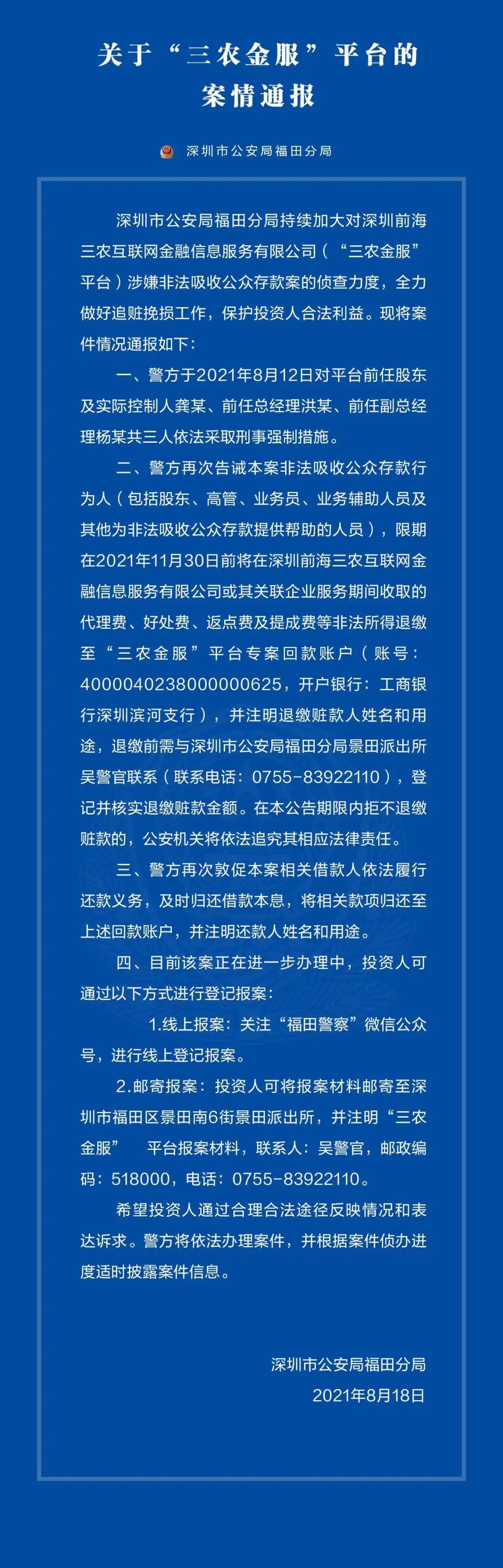 """3人已被抓!深圳P2P平台""""三农金服""""有最新进展 警方敦促借款人还钱"""