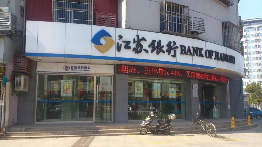 """江苏银行还款漏洞致用户""""被逾期""""合作开展个人消费贷应权责分明"""