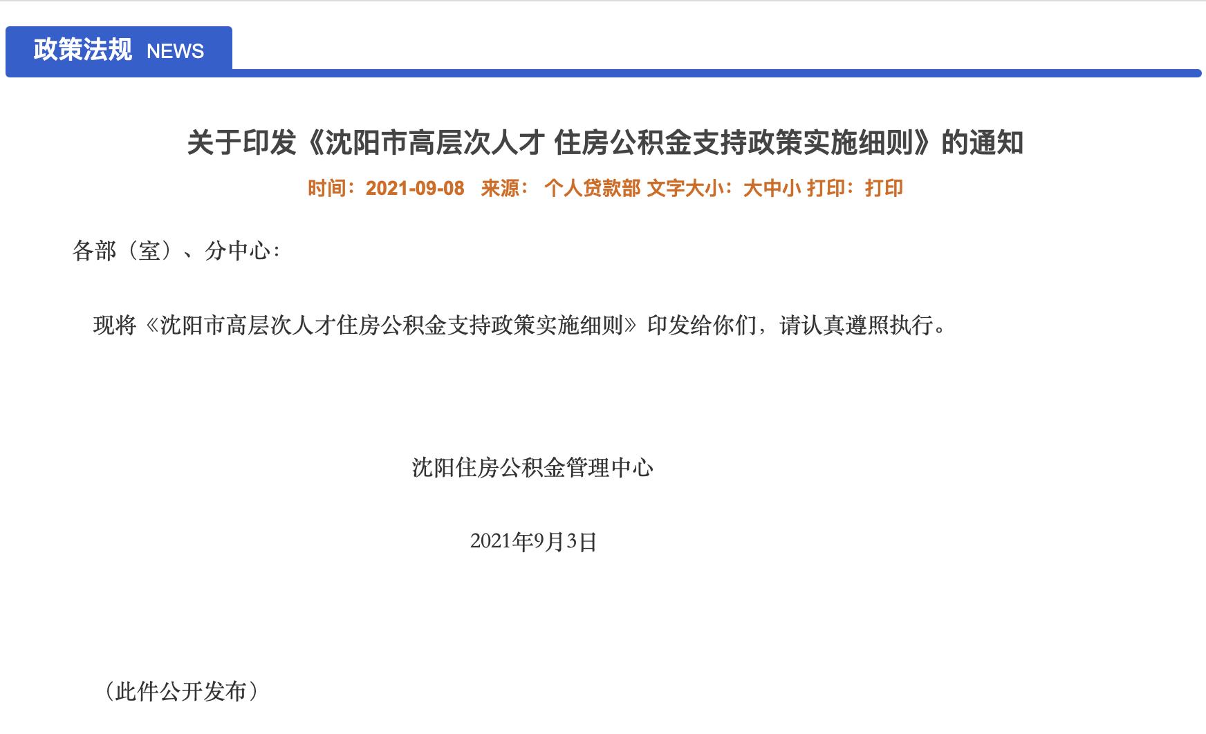 沈阳:高层次人才购首套房首次公积金贷款最高可贷240万元