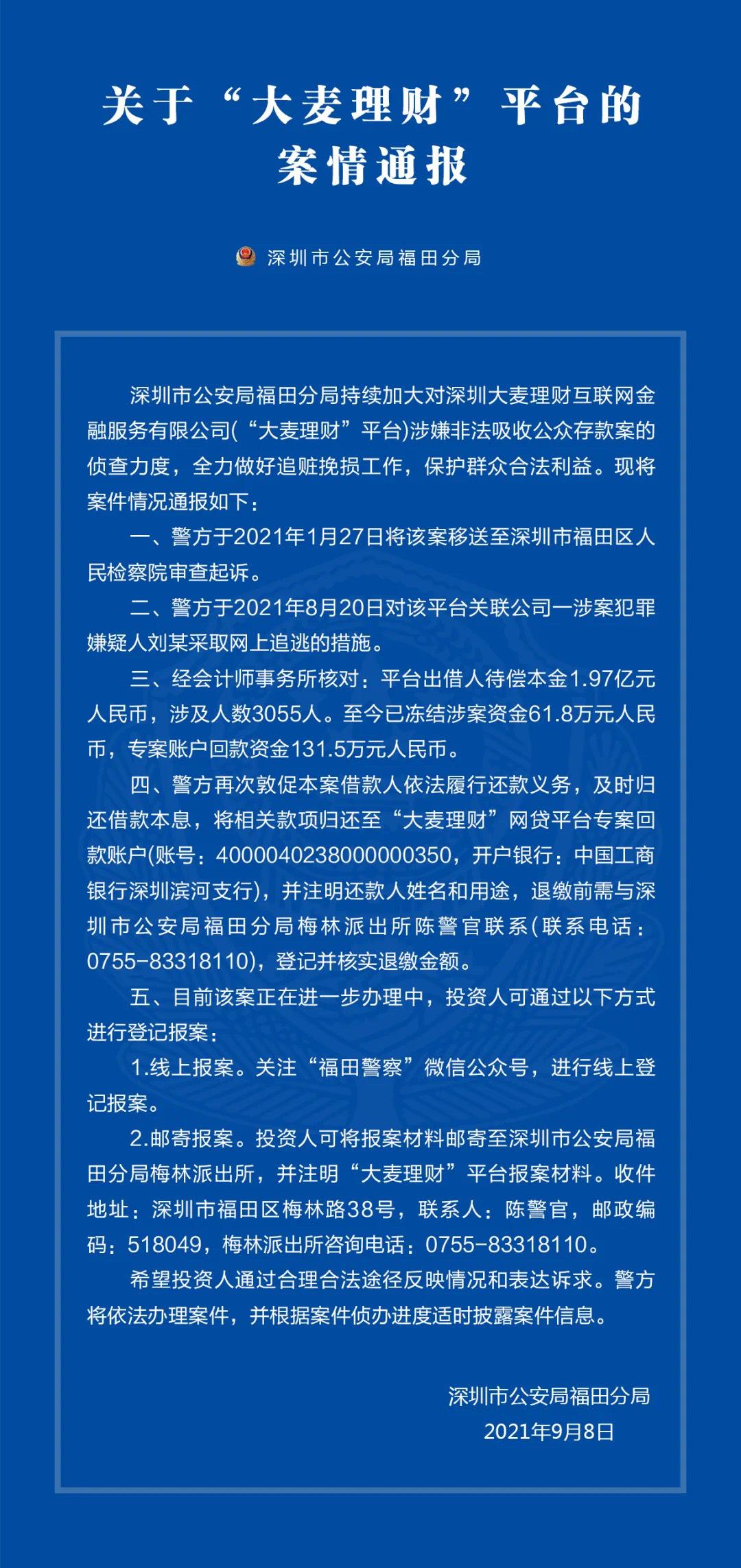"""待偿本金1.97亿!福田警方通报""""大麦理财""""案件情况"""