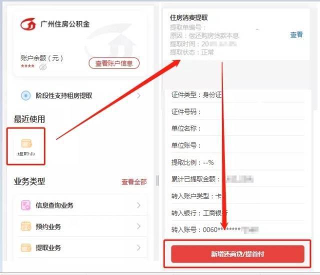 不用跑腿啦,广州公积金贷款购房提取全网办