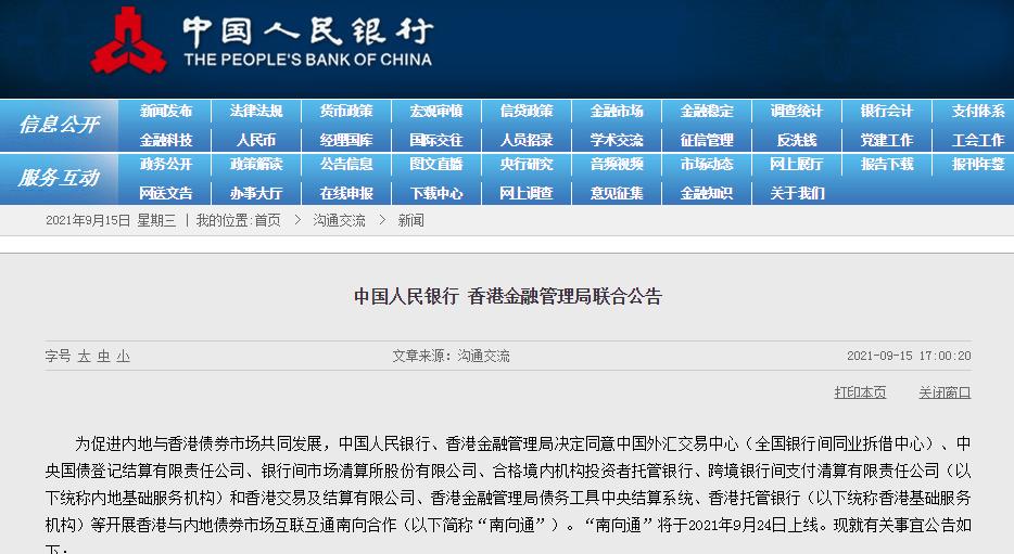 """央行:""""南向通""""将于2021年9月24日上线"""